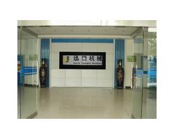济南迅捷打包机械设备有限公司