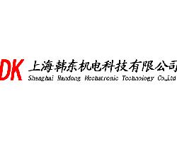 上海韩东机电科技有限公司