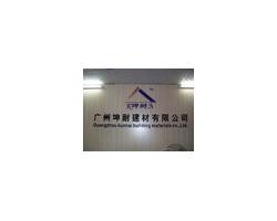 广州坤耐吸音建材有限公司