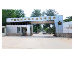 北京中材建科工贸有限公司