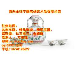 香港艺术品拍卖公司