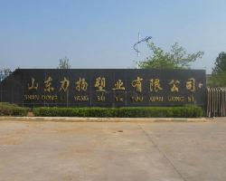 山东力扬塑业有限公司(杭州办)