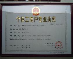 广州市天河区大观金图艺热转印设备商行