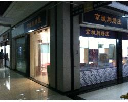 义乌仓颉贸易有限公司