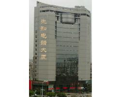 乐清市先知电器科技有限公司(销售部)
