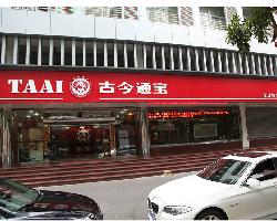 中华收藏艺术品拍卖有限公司