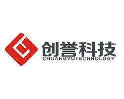 北京创誉科技有限公司