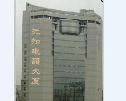 乐清市先知电器科技有限公司(销售中心)
