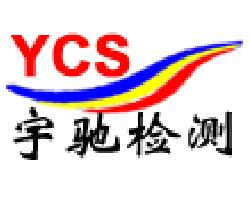宁波宇驰检测技术有限公司