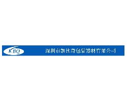 深圳市凯比奇包装器材有限公司