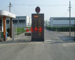 山东华宏化工有限公司