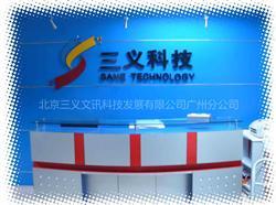 北京三义文讯科技发展有限公司广州分公司