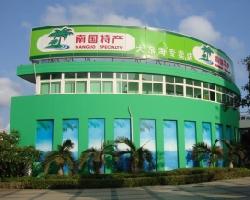海南南国食品实业有限公司招商事业部