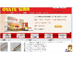 连云港市欧雅特照明电器有限公司