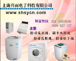 上海雨升电子科技有限公司