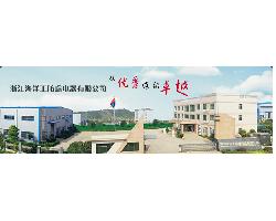 浙江海洋王防爆电器公司