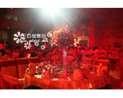 深圳市千百度婚庆礼仪策划有限公司