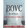 供应PVC建材加工改性专用化工树脂BOVC 货源充足 品质保证