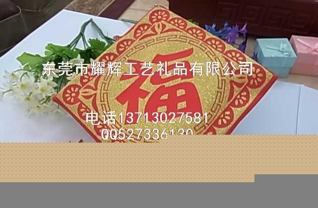 大量批发2013年春节家庭福字掂字墙饰,汽车吉祥吊饰