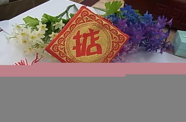 2013年新春春节用品 (平安符 福袋 吉星高照)