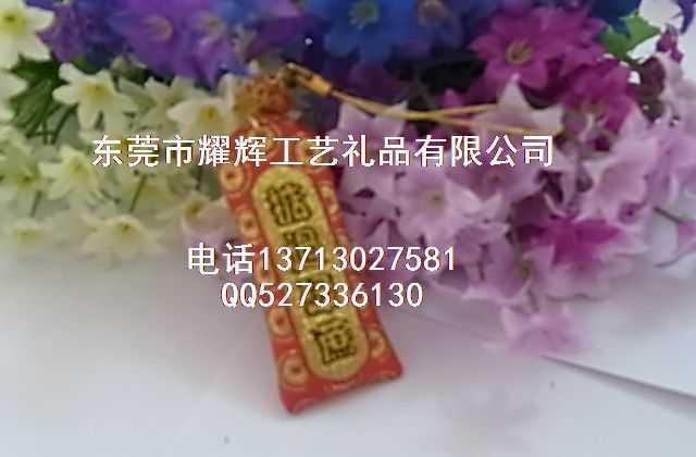专业定做春节礼品 新年小礼品 手机挂件小对联