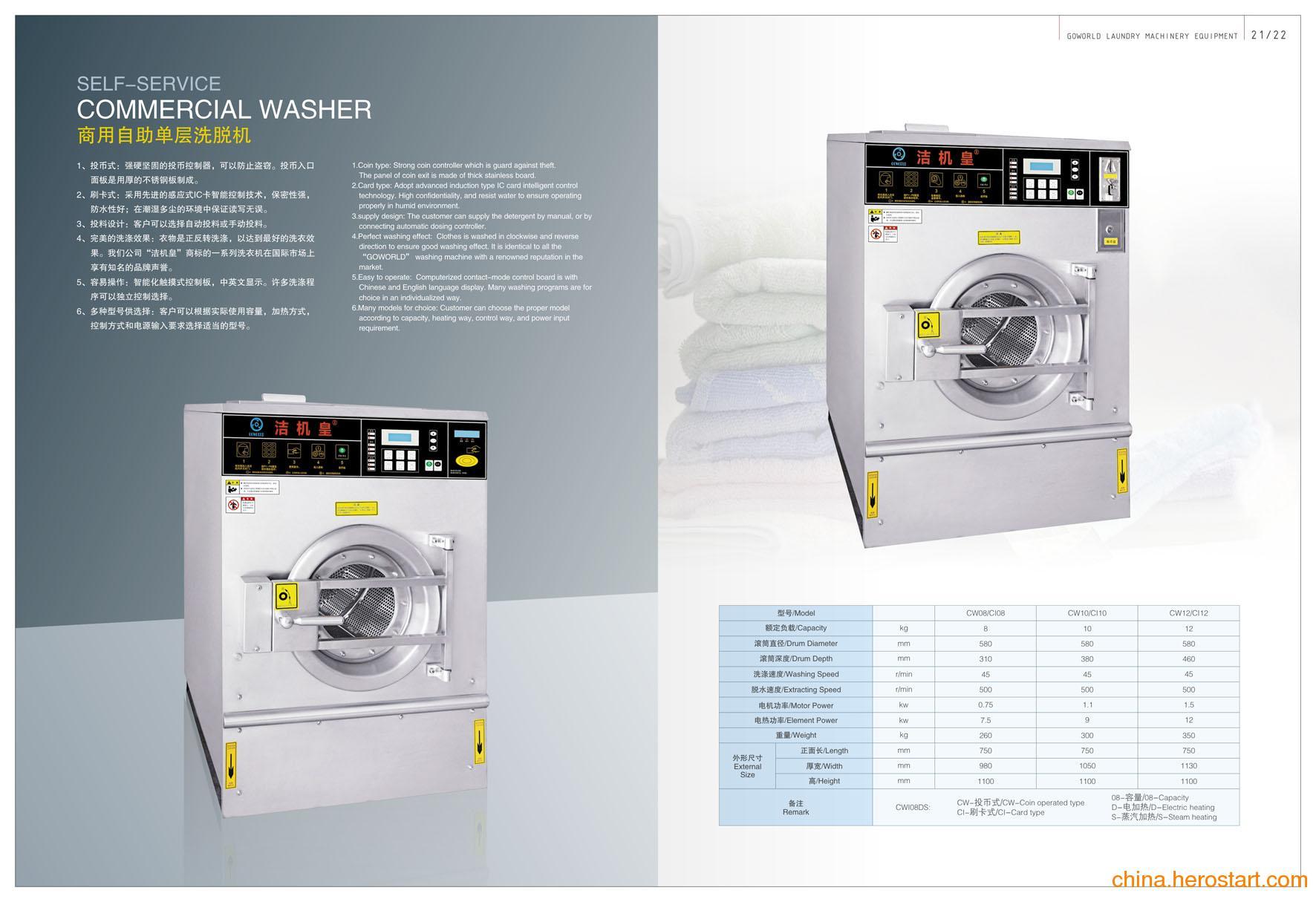 供应广东梅州商用洗衣机