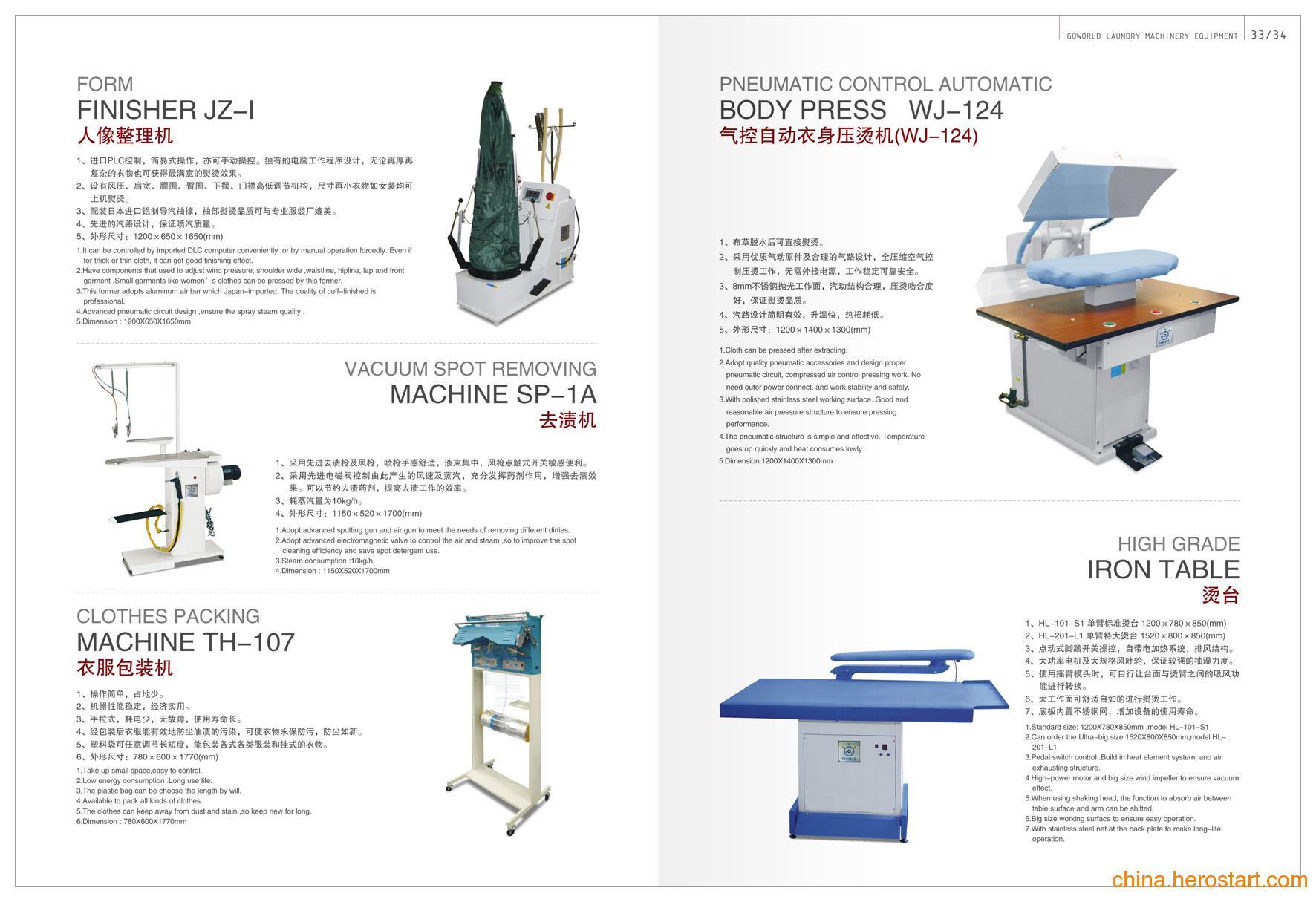 供应广东惠州宾馆、酒店洗衣房设备价格
