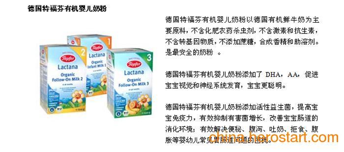 供给德国特福芬有机奶粉批发价格, 特福芬有机奶粉专卖店代销,署理官方网站