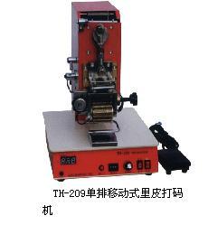 TH-209单排移动式里皮打码机