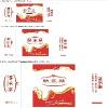 福州食品盒子包装印刷 食品盒子包装印刷厂 最好的包装印刷厂feflaewafe