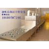 供应广州科威调味品微波干燥杀菌机厂家