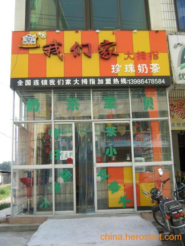 供应杭州奶茶店装修效果图奶茶店面装修效果图奶茶店
