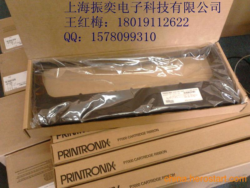 供应普印力高速打印机色带N7色带