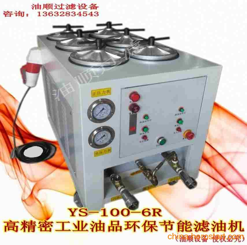 供应深圳油顺液压过滤油设备,液压油滤油机