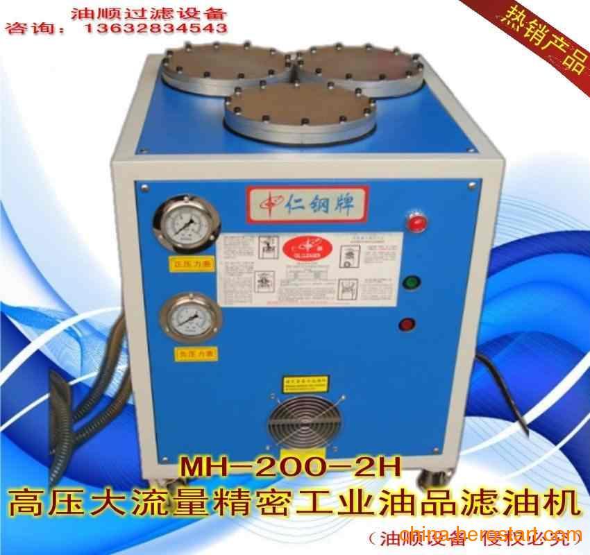 供应油顺机械设备滤油机,液压油滤油设备