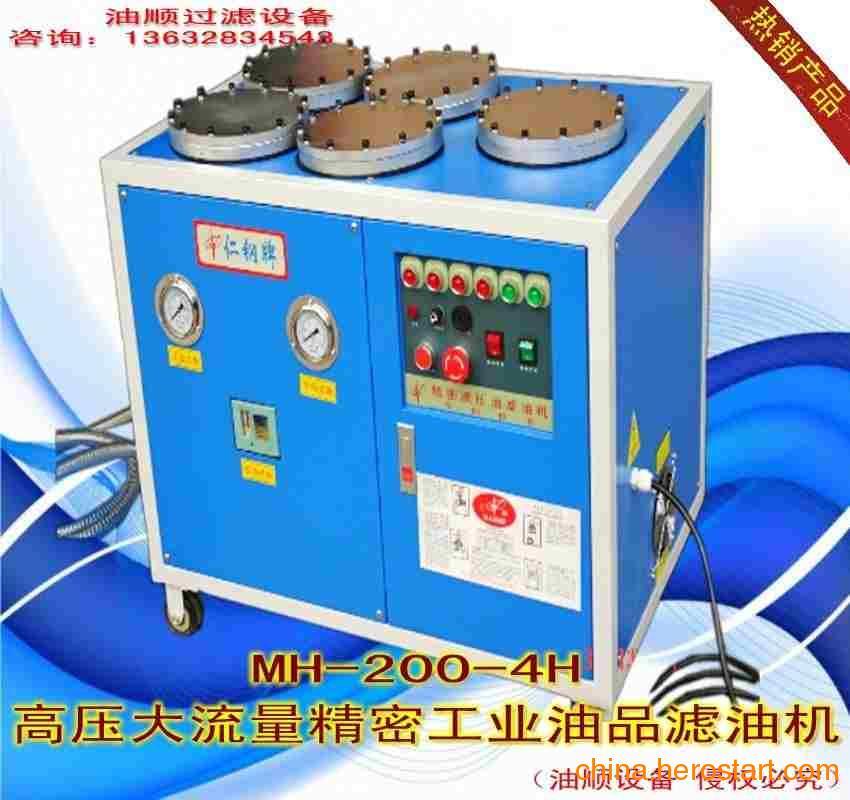 供应专业生产精密滤油机,深圳滤油器