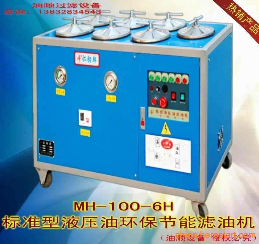 供应深圳液压油滤油机,自动过滤器生产
