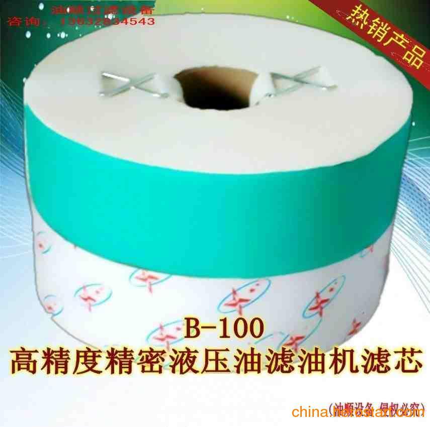 供应注塑机精密滤芯,深圳滤油机滤芯