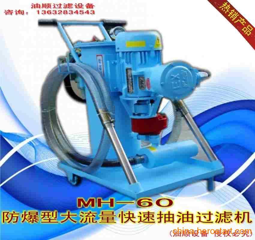 供应新型液压油滤油机,油顺润滑油净油机