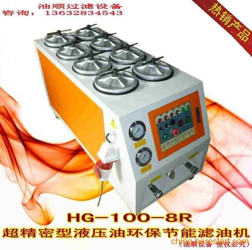 供应深圳专业生产回油精密6级过滤滤油机