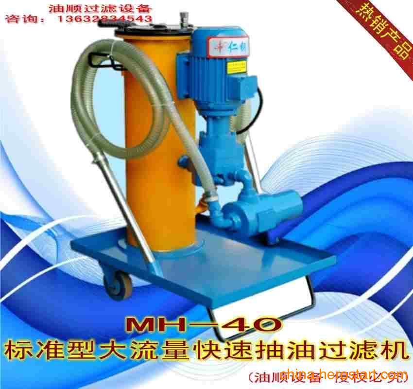 供应MH-40粗滤液压油快速抽油机,抽油设备制造