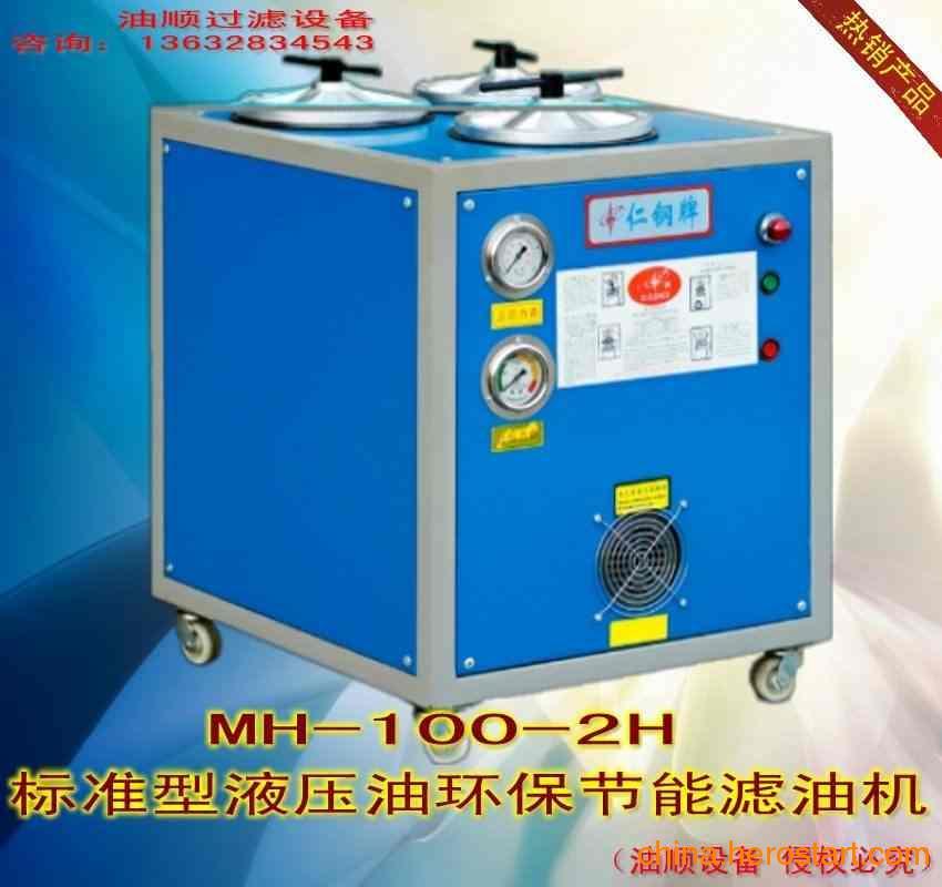 供应液压油过滤机,MH-100-2H压力油滤油机生产