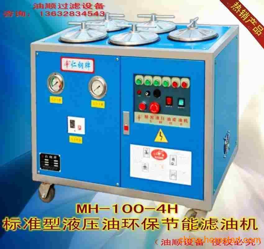 供应高压大流量精密液压油滤油机MH-100-4H