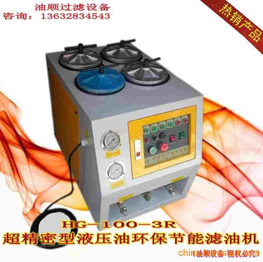 供应液压油滤油机,自动液压油抽油机生产