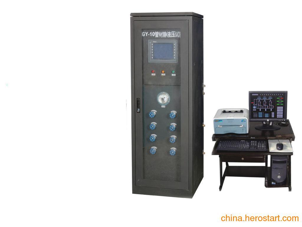 供应管材静液压试验机