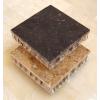 供应石材蜂窝板