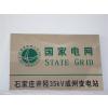 供应标示牌生产厂家-只为你的满意-力成电力标牌