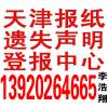 供应报纸遗失声明登报天津办理机构