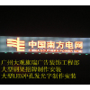 供应广州LED冲孔发光字招牌制作安装