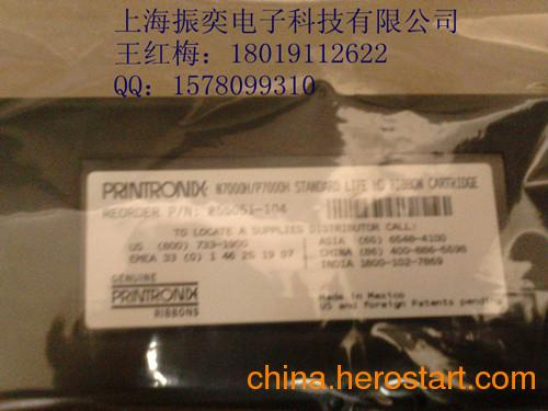 供应上海总代理普印力高速打印机色带N768H色带